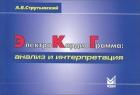 Электрокардиограмма: анализ и интерпретация/А.В. Струтынский
