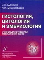 Кузнецов мушкамбаров гистология учебник.