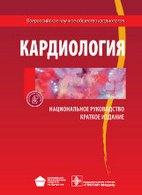 Национальное руководство по кардиологии скачать бесплатно 2013
