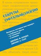 Секреты офтальмологии / Джеймс Ф.Вэндер, Дженис А.Голт